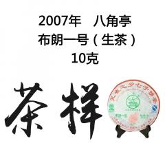 茶窝网试饮装(茶样) 2007年八角亭 布朗一号 生茶 10克/份