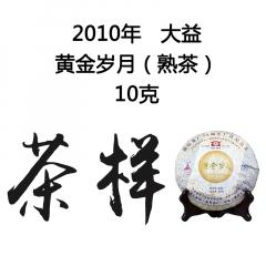 茶窝网试饮装(茶样) 2010年大益 黄金岁月 熟茶 10克/份