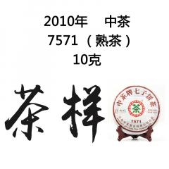 茶窝网试饮装(茶样) 2010年中茶 7571 熟茶 10克/份