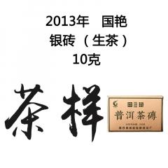茶窝网试饮装(茶样) 2013年国艳 银砖 生茶10克/份