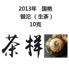 茶窝网试饮装(茶样) 2013年国艳 银沱 生茶10克/份