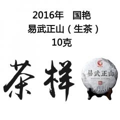 茶窝网试饮装(茶样) 2016 国艳 易武正山 生茶10克/份