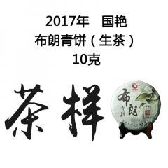 茶窝网试饮装(茶样) 2017 国艳 布朗青饼 生茶10克/份