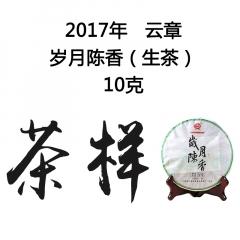茶窝网试饮装(茶样) 2017年云章 岁月陈香 生茶10克/份