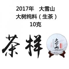 茶窝网试饮装(茶样)2017年大雪山 大树纯料 生茶10克/份