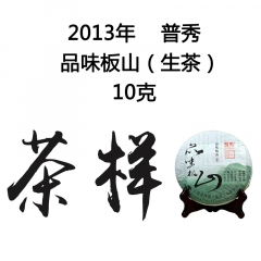 茶窝网试饮装(茶样) 2013年普秀 品味板山 生茶 10克/份