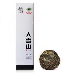 2017年俊仲号 轻奢大雪山龙珠 生茶 40克/盒