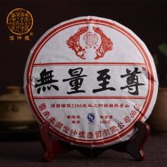 2016年俊仲号 无量至尊 生茶 400克/饼