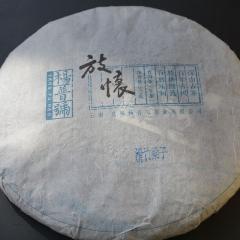 2014年杨普号 放怀 滑竹梁子 生茶 357克/饼