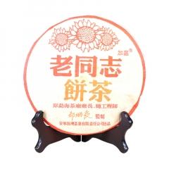 2006年老同志 黄字饼茶(彩版) 熟茶 357克/饼