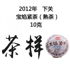 茶窝网试饮装(茶样) 2012年下关 宝焰紧茶(蘑菇沱) 熟茶 10克/份