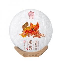2018年俊仲号 戌狗年生肖纪念饼 生茶 400克/饼