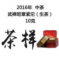 茶窝网试饮装(茶样) 2016年中茶 武禅班章紧沱 生茶 10克/份