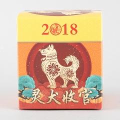 2018年下关 灵犬收官(狗年生肖纪念紧茶)生茶 150克/沱 1沱