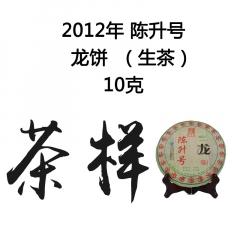 茶窝网试饮装(茶样) 2012年陈升号 龙饼 生茶  10克/份