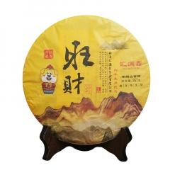 2018年汇满鑫 旺财 狗年生肖纪念饼 生茶 357克/饼
