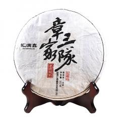 2017年汇满鑫 章家三队 老树纯料 生茶 357克/饼
