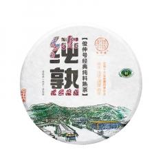 2017年俊仲号 纯熟 熟茶 300克/饼