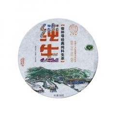 2017年俊仲号 纯生 生茶 300克/饼