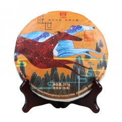 2018年大益 旺世(狗年生肖纪念饼) 生茶 357克/饼