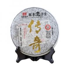 2014年圣和 传奇青饼 生茶 400克/饼