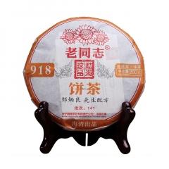 2014年老同志 918生茶 200克/饼