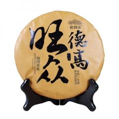2018年老同志 德高旺众(狗年生肖纪念饼) 生茶 400克/饼