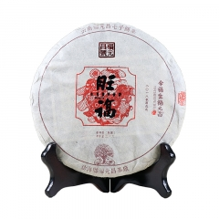 2018年福元昌 旺福(狗年生肖纪念茶) 熟茶 357克/饼