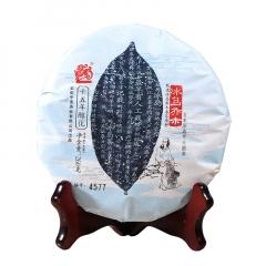 2018年中茶 吉幸冰岛乔木圆茶 生茶 260克/饼 单片