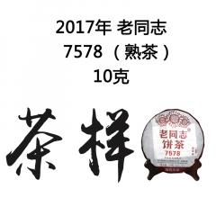 茶窝网试饮装(茶样)2017年老同志 7578 熟茶 10克/份