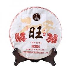 2018年八角亭 旺·狗年大吉生肖纪念茶 熟茶 357克/饼 单片