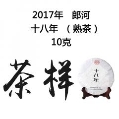 茶窝网试饮装(茶样)2017年郎河  十八年  熟茶10克/份