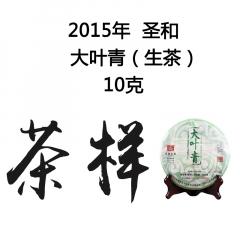 茶窝网试饮装(茶样)2015年圣和 大叶青 生茶10克/份