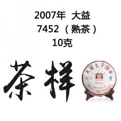 茶窝网试饮装(茶样)2007年大益 7452 熟茶10克/份