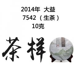 茶窝网试饮装(茶样)2014年大益 7542 生茶10克/份