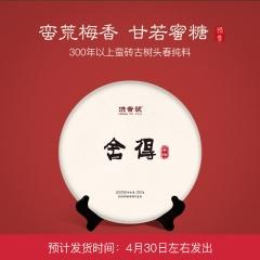 [春茶预售]2018年洪普号 头春岁月舍得 生茶 357克/饼 单片