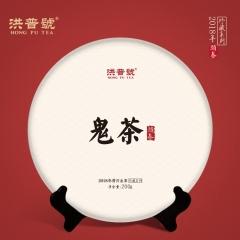 2018年洪普号 珍藏鬼茶 生茶 200克/饼 单片
