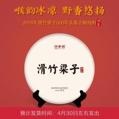 [春茶预售]2018年洪普号 头春珍藏滑竹梁子 生茶 357克/饼 单片