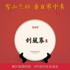 [春茶预售]2018年洪普号 头春珍藏刮风寨 生茶 357克/饼 单片