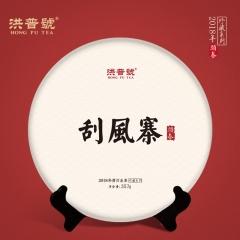 2018年洪普号 头春珍藏刮风寨 生茶 357克/饼 单片