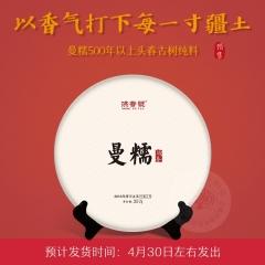 [春茶预售]2018年洪普号 头春珍藏曼糯 生茶 357克/饼 单片