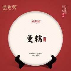 2018年洪普号 头春珍藏曼糯 生茶 357克/饼 单片