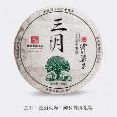 [春茶预售]2018年福元昌 三月 滑竹梁子(头春纯料) 小饼 生茶 100克/饼 单片