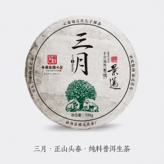 2018年福元昌 三月 景迈(头春纯料) 小饼 生茶 100克/饼 单片