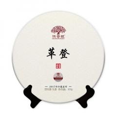 2017年洪普号 珍藏革登 生茶 357克/饼 单片