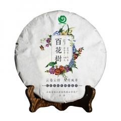 [春茶预售]2018年云章 百花树 头波早春茶 生茶 100克/饼 整提(5饼)