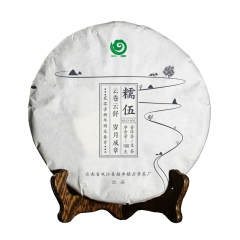 [春茶预售]2018年云章 糯伍 头波早春茶 生茶 100克/饼 单片