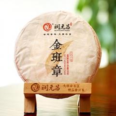 2017年润元昌 金班章青饼 701批 生茶 300克/饼