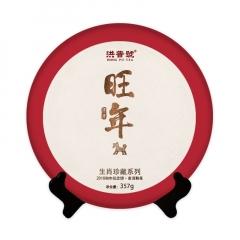 2018年洪普号 旺年古树礼盒 熟茶 357克/饼