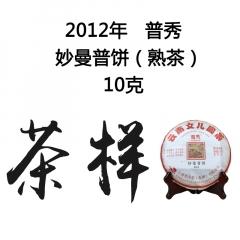 茶窝网试饮装(茶样) 2012年普秀 妙曼普饼 熟茶 10克/份